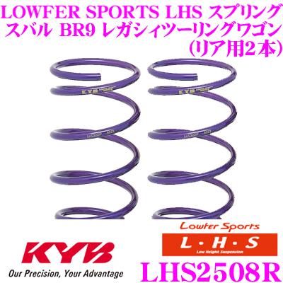 カヤバ Lowfer Sports LHS スプリング LHS2508R スバル BR9 レガシィツーリングワゴン用 リア2本分