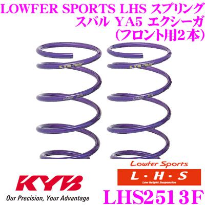 カヤバ Lowfer Sports LHS スプリング LHS2513F スバル YA5 エクシーガ用 フロント2本分