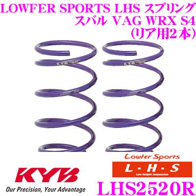 カヤバ Lowfer Sports LHS スプリング LHS2520R スバル VAG WRX S4用 リア2本分