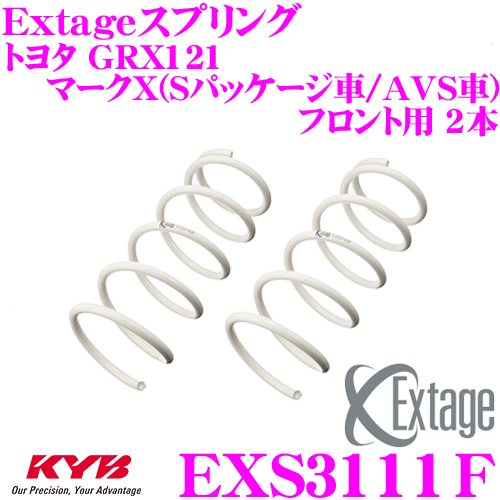 カヤバ Extageスプリング EXS3111F トヨタ GRX121 マークX(Sパッケージ車/AVS車)用 【フロント用 2本】