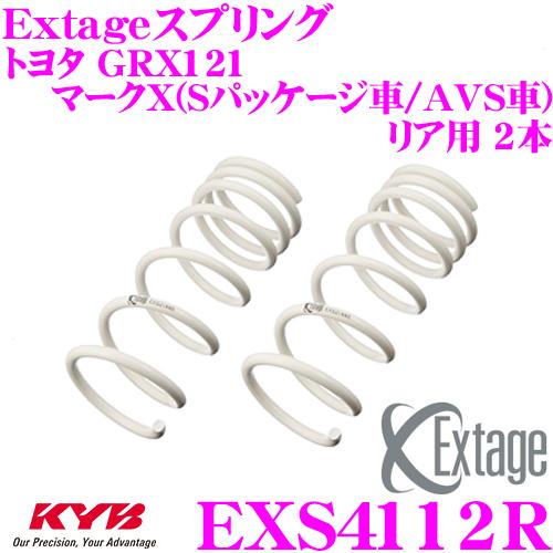 カヤバ Extageスプリング EXS4112Rトヨタ GRX121 マークX(Sパッケージ車/AVS車)用【リア用 2本】