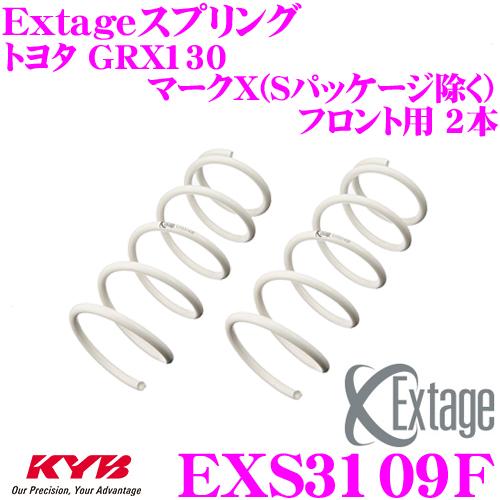 カヤバ Extageスプリング EXS3109Fトヨタ GRX130 マークX(Sパッケージ除く)用【フロント用 2本】