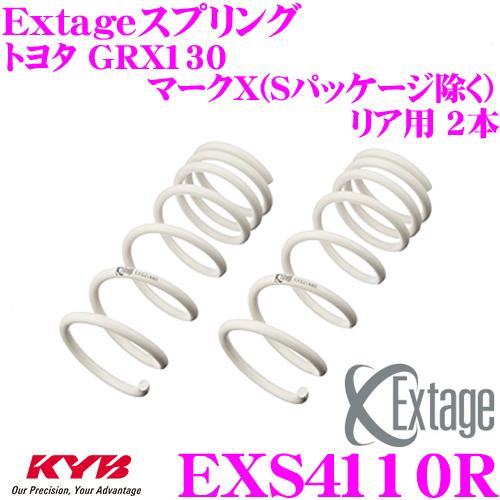 カヤバ Extageスプリング EXS4110Rトヨタ GRX130 マークX(Sパッケージ除く)用【リア用 2本】