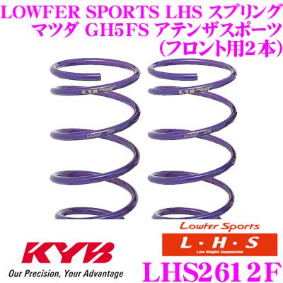 カヤバ Lowfer Sports LHS スプリング LHS2612F マツダ GH5FS アテンザスポーツ/GHEFW GH5FW アテンザスポーツワゴン用 フロント2本分