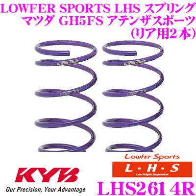 カヤバ Lowfer Sports LHS スプリング LHS2614R マツダ GH5FS アテンザスポーツ/GHEFW GH5FW アテンザスポーツワゴン用 リア2本分