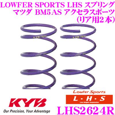 カヤバ Lowfer Sports LHS スプリング LHS2624R マツダ BM5AS アクセラスポーツ用 リア2本分