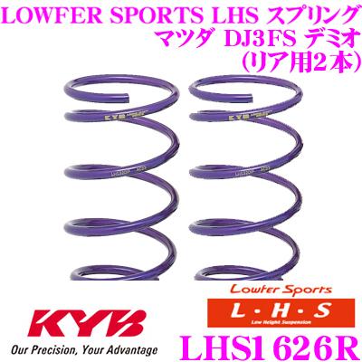 カヤバ Lowfer Sports LHS スプリング LHS1626R マツダ DJ3FS デミオ用 リア2本分