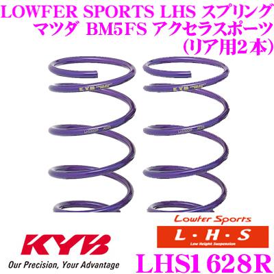 カヤバ Lowfer Sports LHS スプリング LHS1628R マツダ BM5FS アクセラスポーツ リア2本分