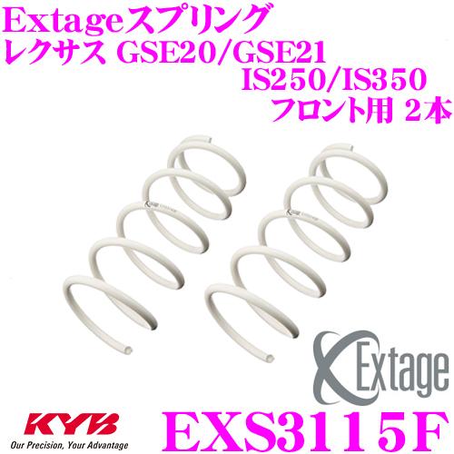 カヤバ Extageスプリング EXS3115F レクサス GSE20/GSE21 IS250/IS350用 【フロント用 2本】