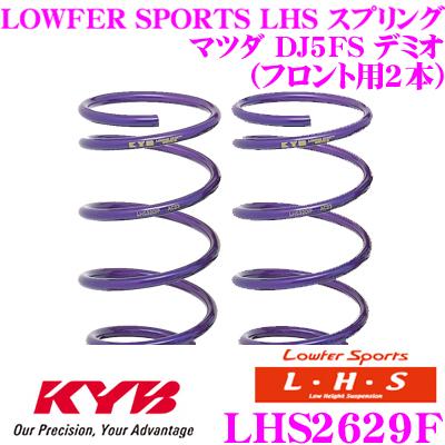 カヤバ Lowfer Sports LHS スプリング LHS2629F マツダ DJ5FS デミオ用 フロント2本分