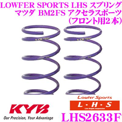 カヤバ Lowfer Sports LHS スプリング LHS2633Fマツダ BM2FS アクセラスポーツ用フロント2本分