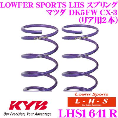 カヤバ Lowfer Sports LHS スプリング LHS1641R マツダ DK5FW CX-3用 リア2本分