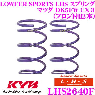 カヤバ Lowfer Sports LHS スプリング LHS2640F マツダ DK5FW CX-3用 フロント2本分