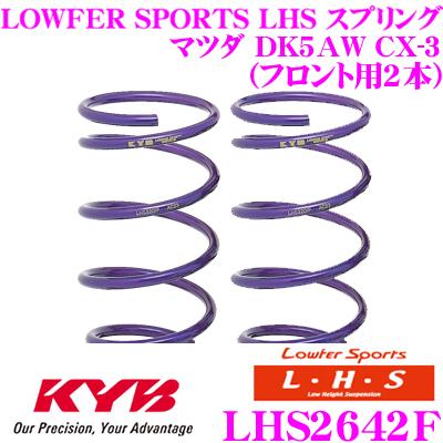 カヤバ Lowfer Sports LHS スプリング LHS2642F マツダ DK5AW CX-3用 フロント2本分