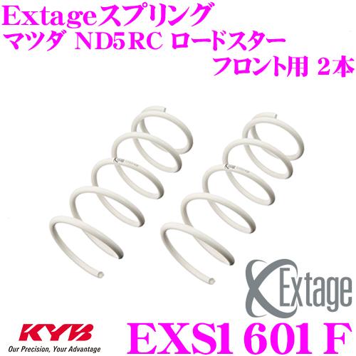 カヤバ Extageスプリング EXS1601F マツダ ND5RC ロードスター用 【フロント用 2本】
