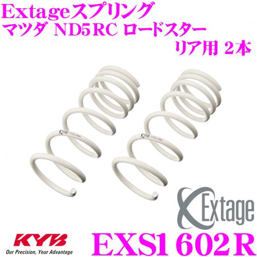 カヤバ Extageスプリング EXS1602R マツダ ND5RC ロードスター用 【リア用 2本】