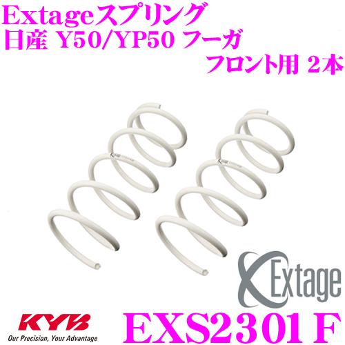 カヤバ Extageスプリング EXS2301F 日産 Y50/PY50 フーガ用 【フロント用 2本】
