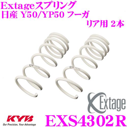 カヤバ Extageスプリング EXS4302R日産 Y50/PY50 フーガ用【リア用 2本】
