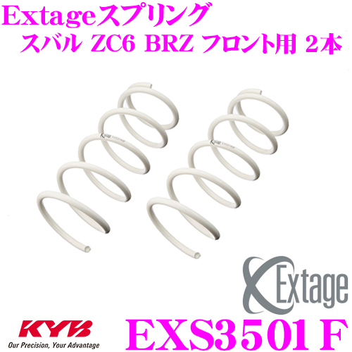 カヤバ Extageスプリング EXS3501Fスバル ZC6 BRZ用【フロント用 2本】