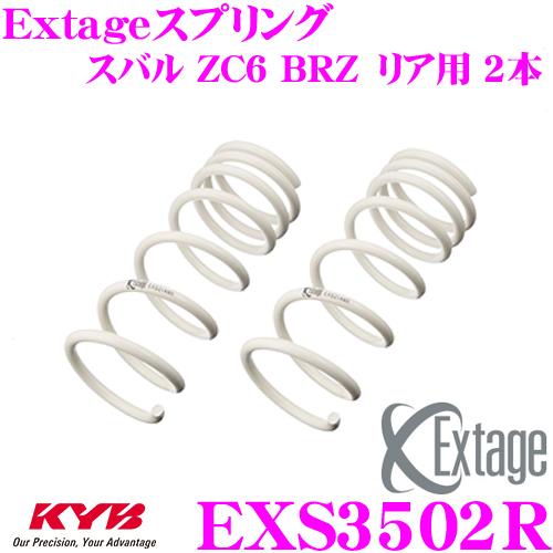 カヤバ Extageスプリング EXS3502R スバル ZC6 BRZ用 【リア用 2本】