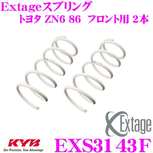 カヤバ Extageスプリング EXS3143F トヨタ ZN6 86用 【フロント用 2本】