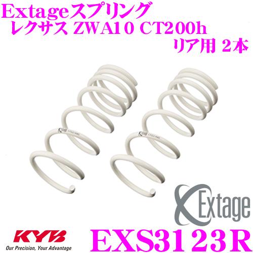 カヤバ Extageスプリング EXS3123Rレクサス ZWA10 CT200h用【リア用 2本】