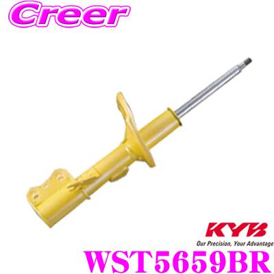 KYB カヤバ ショックアブソーバー WST5659BR スズキ HA36S アルト (H28/8~) / マツダ HB36S キャロル (H28/8~)用 Lowfer Sports(ローファースポーツ) 右フロント用1本