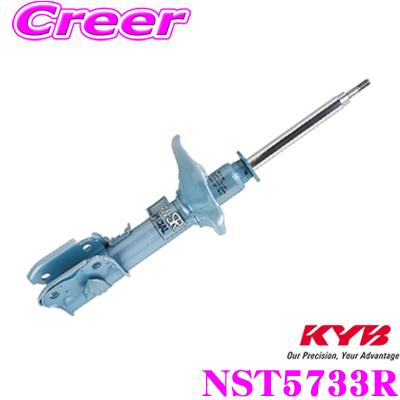 KYB カヤバ ショックアブソーバー NST5733R スズキ ZC13S ZC53S ZC83S スイフト(H29/1~)用 NEW SR SPECIAL(ニューSRスペシャル) 右フロント用1本