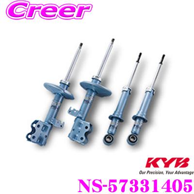 KYB カヤバ ショックアブソーバー NS-57331405スズキ ZC13S ZC53S ZC83S スイフト(H29/1~)用NEW SR SPECIAL(ニューSRスペシャル) 一台分セット