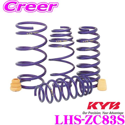 カヤバ Lowfer Sports LHS スプリング LHS-ZC83Sスズキ ZC13S ZC53S ZC83S スイフト(H29/1~)用【LHS1769F×2 LHS1770R×2 1台分 4本セット】