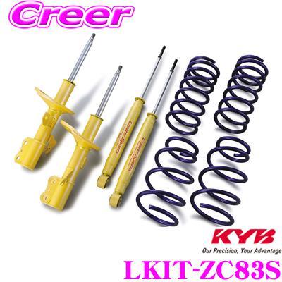 KYB カヤバ ショックアブソーバー LKIT-ZC83Sスズキ ZC13S ZC53S ZC83S スイフト(H29/1~)用Lowfer Sports KIT(ローファースポーツキット) 1台分ショックアブソーバ&コイルスプリング セット