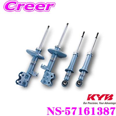 KYB カヤバ ショックアブソーバー NS-57161387 ダイハツ LA810S ムーブキャンバス(H28/9~)用 NEW SR SPECIAL(ニューSRスペシャル) 一台分セット