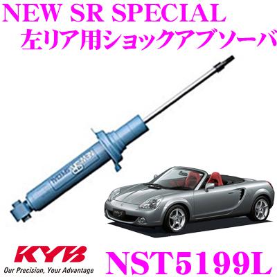 KYB カヤバ ショックアブソーバー NST5199Lトヨタ MR-S (30系) 用NEW SR SPECIAL(ニューSRスペシャル)左リア用1本