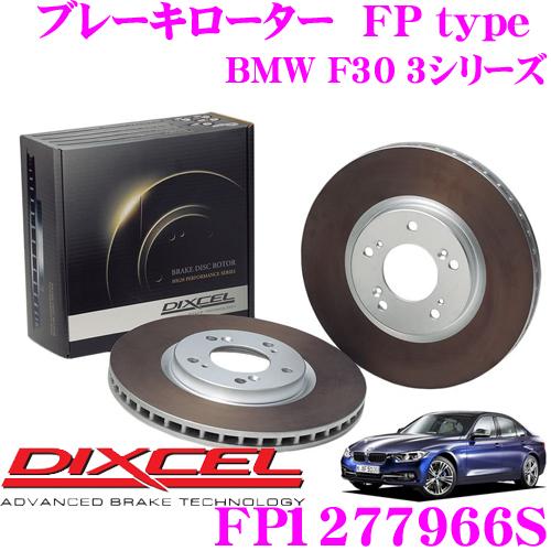 DIXCEL ディクセル FP1277966S FPtypeスポーツブレーキローター(ブレーキディスク)左右1セット 【耐久マシンでも証明されるプロスペックモデル! BMW F30 3シリーズ】