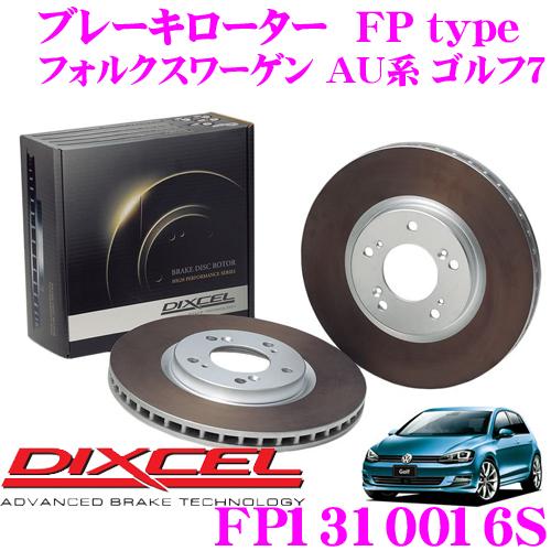 DIXCEL ディクセル FP1310016SFPtypeスポーツブレーキローター(ブレーキディスク)左右1セット【耐久マシンでも証明されるプロスペックモデル! フォルクスワーゲン AU系 ゴルフ7】
