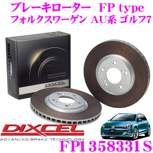 DIXCEL ディクセル FP1358331S FPtypeスポーツブレーキローター(ブレーキディスク)左右1セット 【耐久マシンでも証明されるプロスペックモデル! フォルクスワーゲン AU系 ゴルフ7】