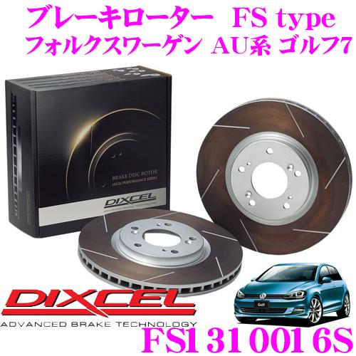 DIXCEL ディクセル FS1310016SFStypeスリット入りスポーツブレーキローター(ブレーキディスク)左右1セット【耐久マシンでも証明されるプロスペックモデル! フォルクスワーゲン AU系 ゴルフ7】