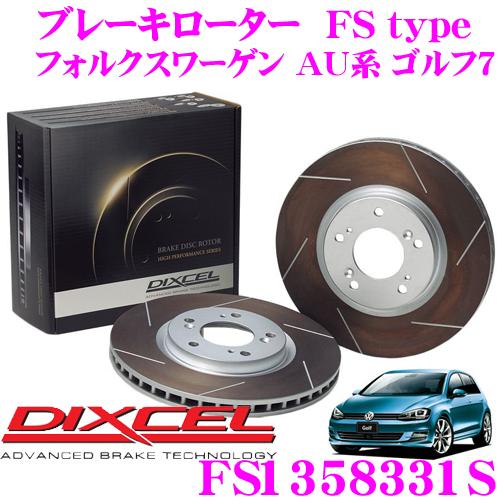 DIXCEL ディクセル FS1358331SFStypeスリット入りスポーツブレーキローター(ブレーキディスク)左右1セット【耐久マシンでも証明されるプロスペックモデル! フォルクスワーゲン AU系 ゴルフ7】