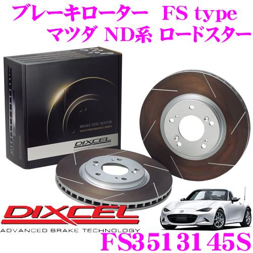 DIXCEL ディクセル FS3513145S FStypeスリット入りスポーツブレーキローター(ブレーキディスク)左右1セット 【耐久マシンでも証明されるプロスペックモデル! マツダ ND系 ロードスター】