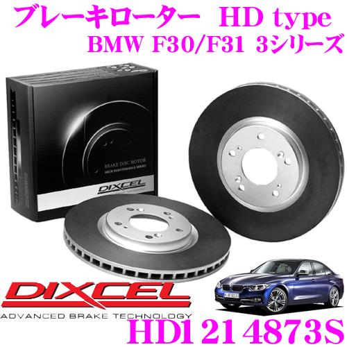 DIXCEL ディクセル HD1214873SHDtypeブレーキローター(ブレーキディスク)【より高い安定性と制動力! BMW F30 3シリーズ】