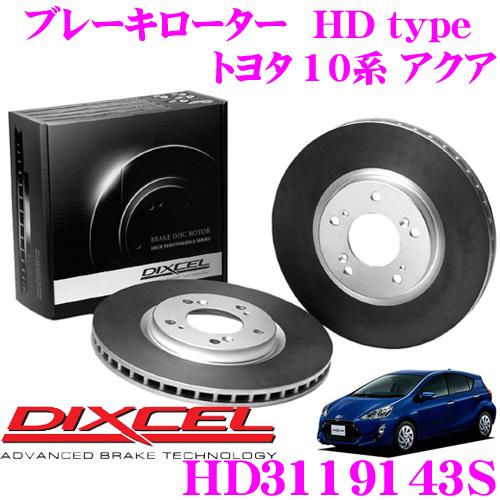 DIXCEL ディクセル HD3119143S HDtypeブレーキローター(ブレーキディスク) 【より高い安定性と制動力! トヨタ 10系 アクア】