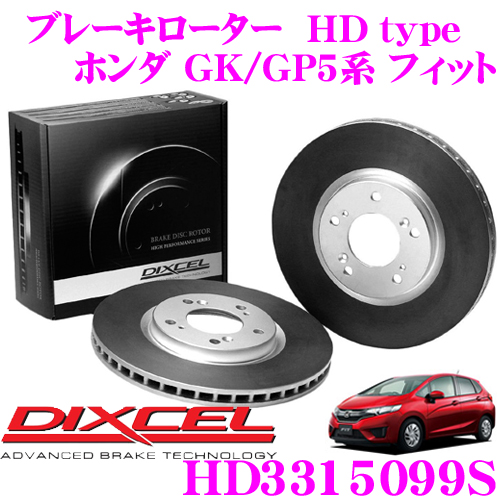 DIXCEL ディクセル HD3315099S HDtypeブレーキローター(ブレーキディスク) 【より高い安定性と制動力! ホンダ GK/GP5系 フィット】