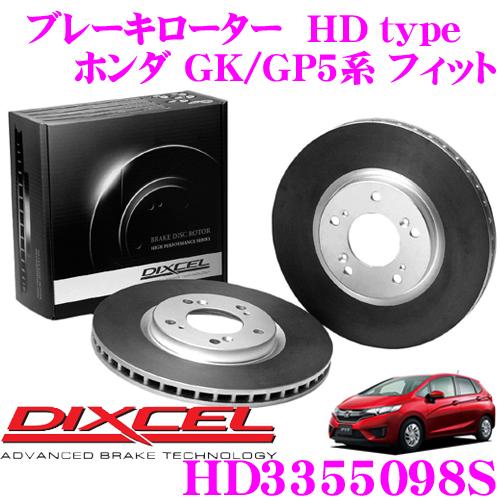 DIXCEL ディクセル HD3355098S HDtypeブレーキローター(ブレーキディスク) 【より高い安定性と制動力! ホンダ GK/GP5系 フィット】