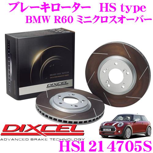 DIXCEL ディクセル HS1214705S HStypeスリット入りブレーキローター(ブレーキディスク)【制動力と安定性を高次元で融合! BMW R60 ミニクロスオーバー】