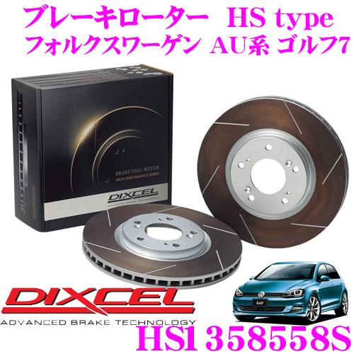 DIXCEL ディクセル HS1358558S HStypeスリット入りブレーキローター(ブレーキディスク)【制動力と安定性を高次元で融合! フォルクスワーゲン AU系 ゴルフ7】
