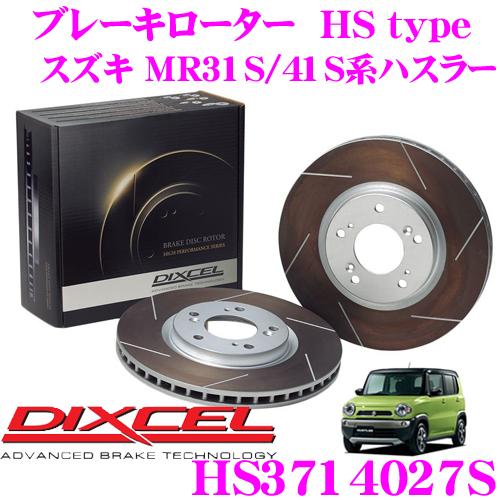 DIXCEL ディクセル HS3714027S HStypeスリット入りブレーキローター(ブレーキディスク)【制動力と安定性を高次元で融合! スズキ MR31S/41S系ハスラー】