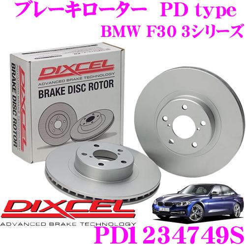 DIXCEL ディクセル PD1234749S PDtypeブレーキローター(ブレーキディスク)左右1セット 【耐食性を高めた純正補修向けローター! BMW F30 3シリーズ】