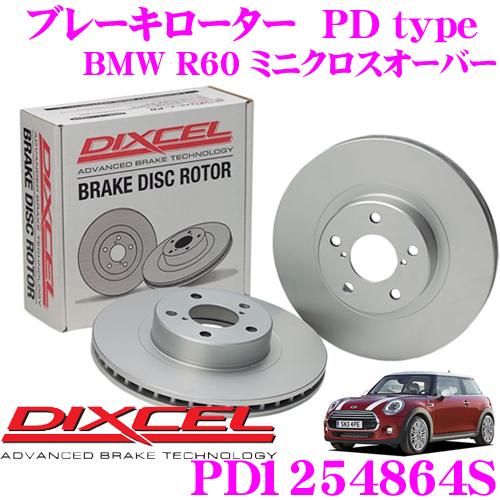 【3/25はエントリー+カードでP10倍】DIXCEL ディクセル PD1254864SPDtypeブレーキローター(ブレーキディスク)左右1セット【耐食性を高めた純正補修向けローター! BMW R60 ミニクロスオーバー】