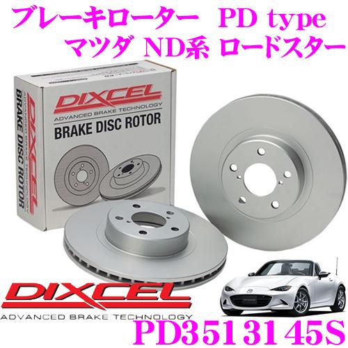 【3/25はエントリー+カードでP10倍】DIXCEL ディクセル PD3513145SPDtypeブレーキローター(ブレーキディスク)左右1セット【耐食性を高めた純正補修向けローター! マツダ ND系 ロードスター】