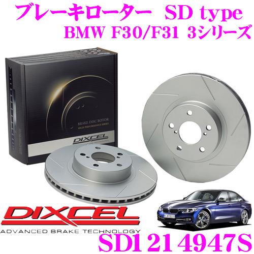 【3/25はエントリー+カードでP10倍】DIXCEL ディクセル SD1214947SSDtypeスリット入りブレーキローター(ブレーキディスク)【制動力プラス20%の安全性! BMW F30 3シリーズ】